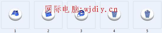 主题 效果图 下载/w8经典主题桌面图标效果图