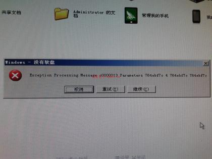 系统显示没有软盘的意思?windows没有软盘怎么办?
