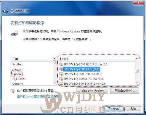 windows7驱动下载安装方法