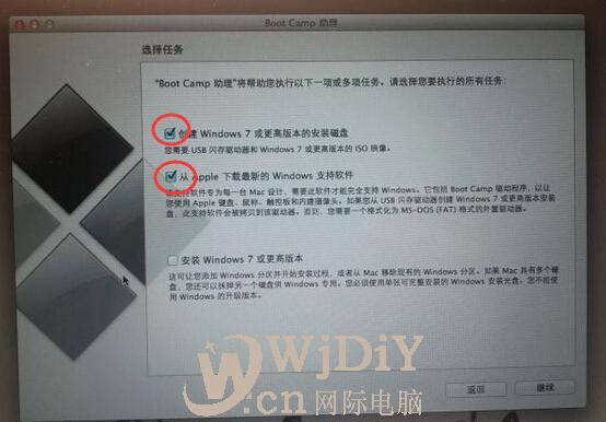 window7双系统安装过程