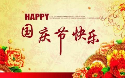 祝国庆节天天好心情!