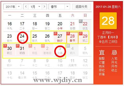 蓝客2017年春节放假时间.jpg