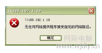 无任何网络提供程序接受指定的网络路径.jpg