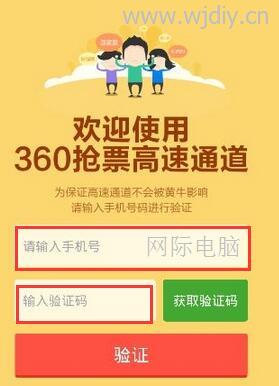 360浏览器抢票高属通道.jpg