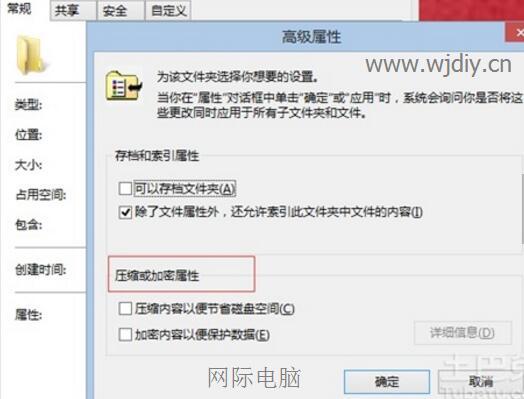 怎么给文件夹设置密码.jpg