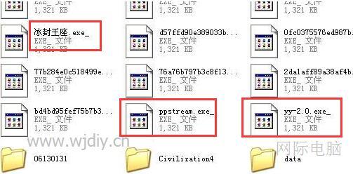 电脑文件都变为.exe文件.jpg