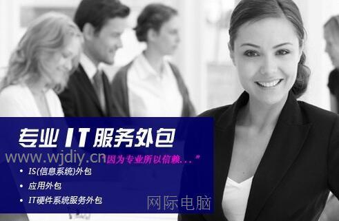 深圳龙华新区大道IT外包公司.jpg