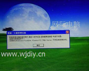 智能一卡通管理系统数据库服务器连接失败.jpg