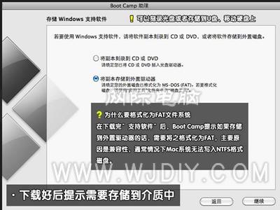 苹果笔记本电脑装双系统