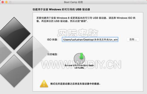 苹果笔记本装windows 7系统图文教程集