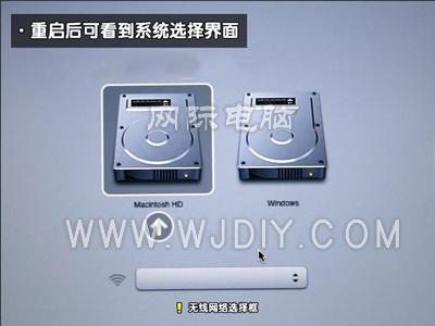 苹果电脑装双系统