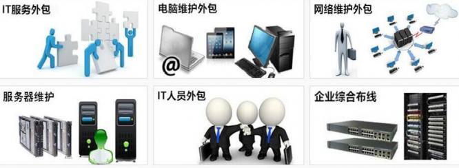 深圳IT外包服务.jpg