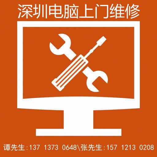 深圳电脑维修,上门修电脑,龙华个电脑,南山修电脑