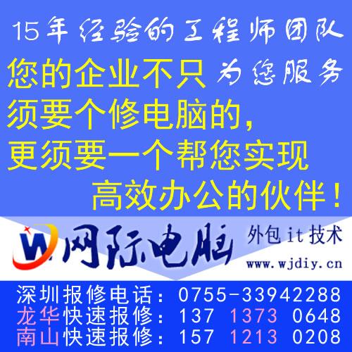深圳电脑维修|快速上门维修电脑|龙华电脑维修|坂田修电脑|南山电脑维修