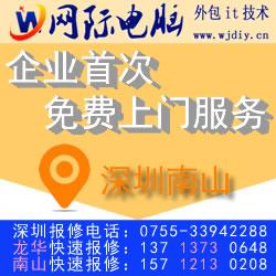 深圳电脑维修|南山电脑维修|深大北门上门维修电脑|首次免费