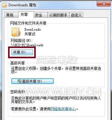 XP不能访问win7共享文件