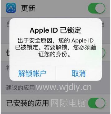 苹果ID被远程锁定了,苹果ID被锁定咋办.jpg