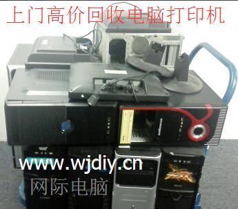 民治附近上门高价回收电脑显示器打印机.jpg