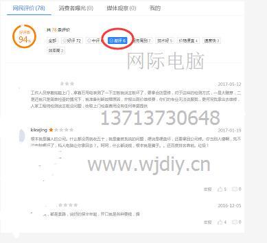 深圳电脑维修店.jpg