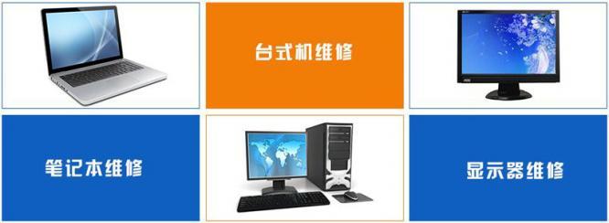 深圳电脑维修上门维修笔记电脑显示器.jpg