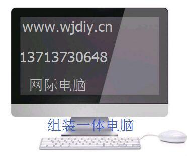 深圳一体电脑维修;深圳龙华组装一体电脑.jpg