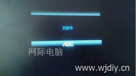 Win7系统电脑启动到桌面一会儿显示无信号.jpg