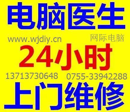 深圳上门电脑维修网络,上门更换路由器设置.jpg