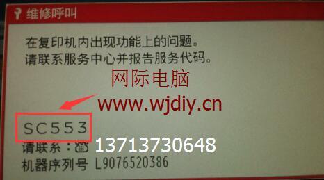 理光RICOH复印机出现问题代码SC553解决方法.jpg