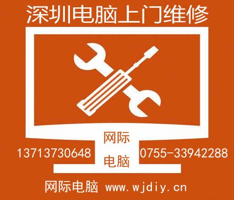 观澜电脑维修,深圳观澜上门电脑维修网络打印机.jpg