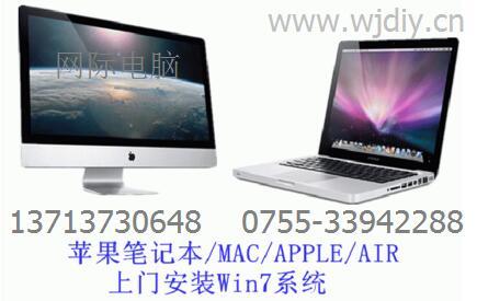 深圳龙华区上门装苹果电脑双系统的联系方式.jpg