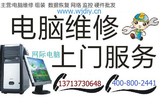深圳牛栏前大厦上门电脑维修网络打印机出租