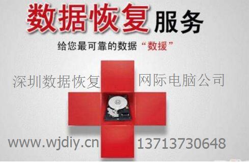 深圳龙华数据恢复公司.jpg