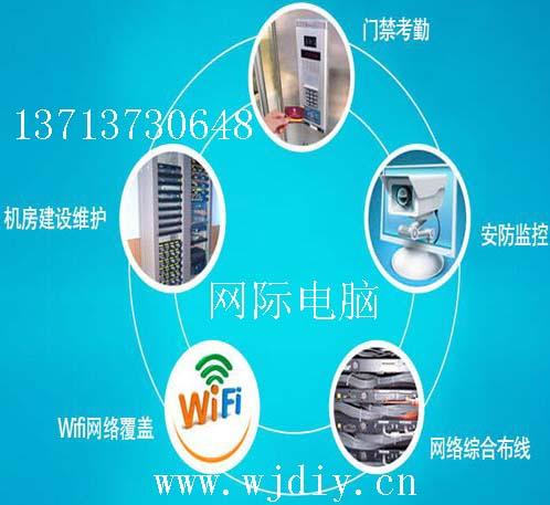 深圳区域上门安装监控网络布线调试维护公司.jpg