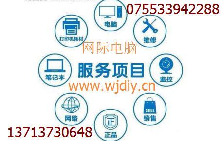 龙华清湖观澜上门电脑维修网络打印机公司.jpg