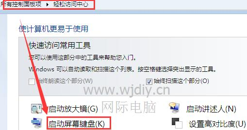 怎么启用电脑屏幕键盘_打开电脑屏幕键盘方法.jpg