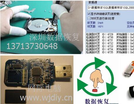深圳龙华公司业务财务经理电脑数据恢复中心.jpg