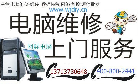 龙华民治电脑维修,龙华新区上门电脑维修.jpg