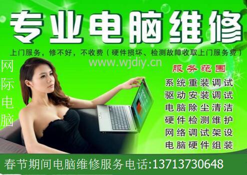 龙华新区电脑维修 深圳上门安装监控办公综合布线.jpg