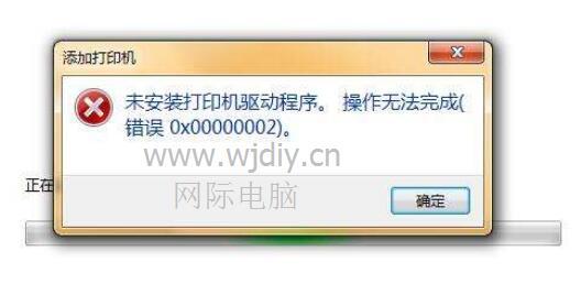 Windows7安装打印机报错0X00000002解决步骤.jpg