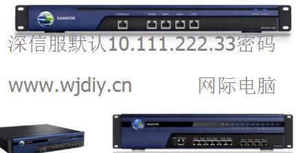 深信服设备接口默认IP10.111.222.33修改密码.jpg