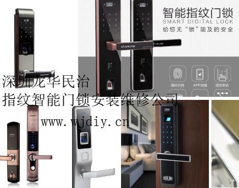 深圳龙华民治指纹智能门锁安装维修公司.jpg