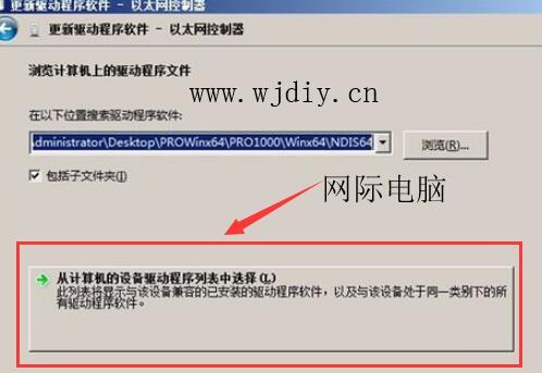 华硕B85-Pro装Server_2008版64位网卡驱动安装.jpg