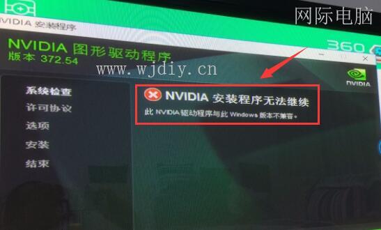 Win10系统怎么装上GTX1070显卡驱动方法.jpg