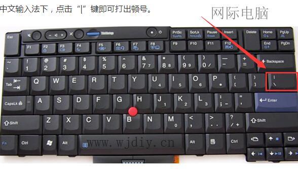 电脑键盘上顿号怎么打.jpg