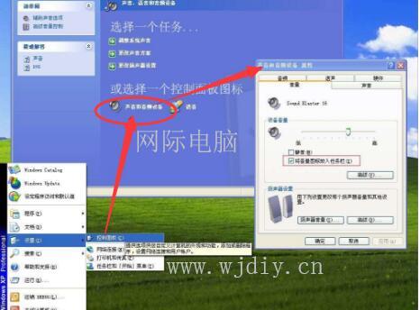 笔记本电脑声音图标不见了?电脑声音图标显示红叉.jpg