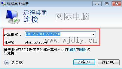 远程桌面命令是? 怎样使用远程桌面连接命令.jpg