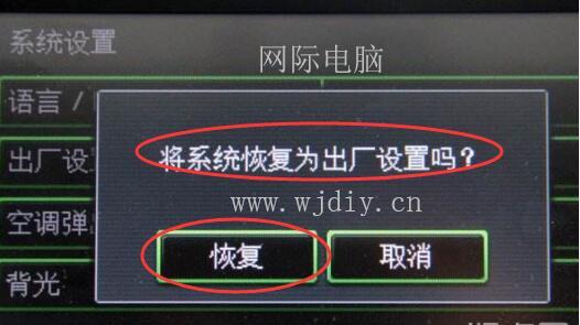 安卓手机恢复出厂设置_苹果恢复出厂设置.jpg