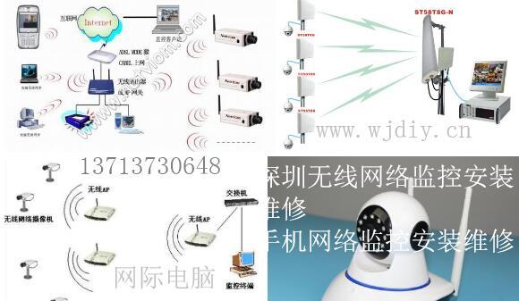深圳无线网络监控安装维修_手机网络监控安装维修.jpg
