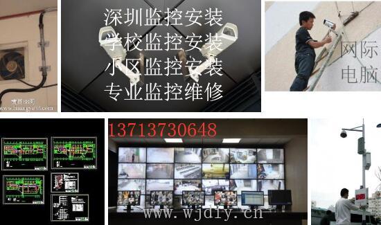 深圳监控安装_学校监控安装_小区监控安装_专业监控维修.jpg