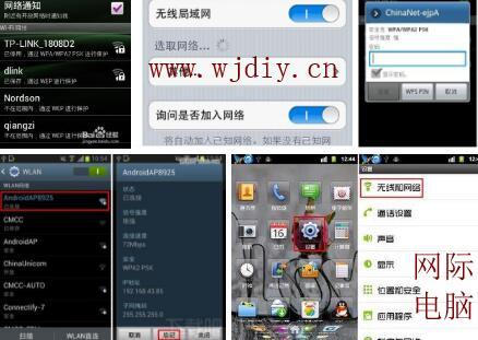 为什么我的手机连不上wifi.jpg